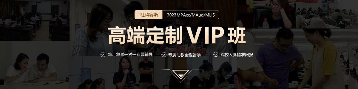 22考研高端定制VIP班