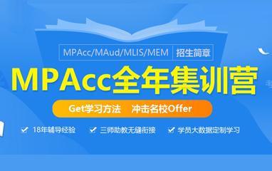 深圳MPAcc全年集训营