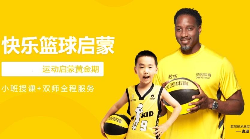 深圳小篮球培训班-动因