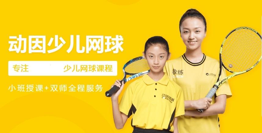 深圳少儿网球培训班-动因体育