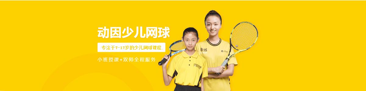 石家庄动因青少儿网球培训学校