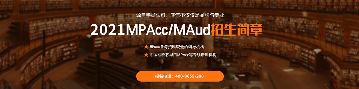 MPAcc/MAud招生