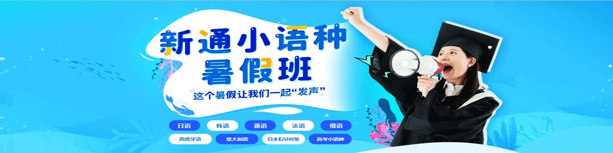 深圳新通欧亚小语种暑假班横幅