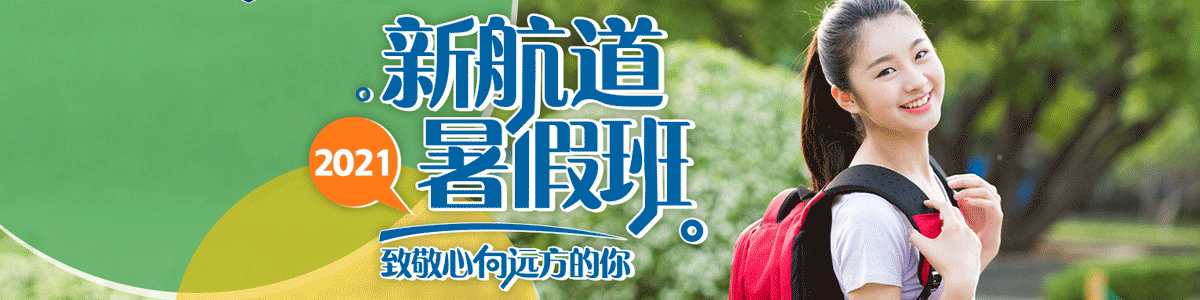 淄博新航道雅思托福培訓暑假班