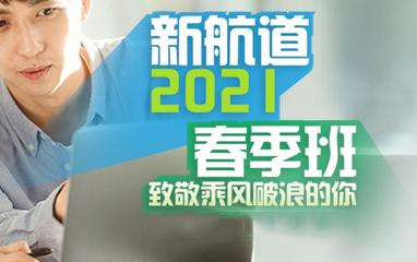 泸州出国雅思2021春季班