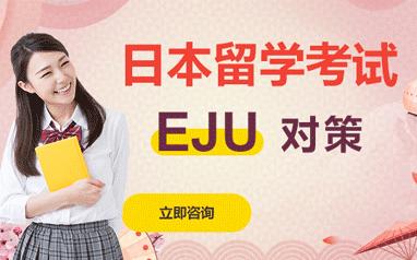 日本留学考试(EJU)