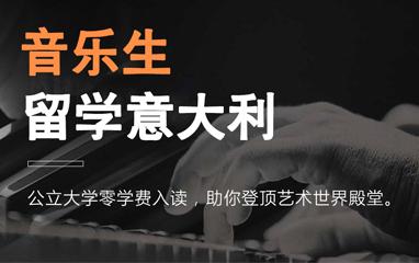 上海音乐生留学意大利