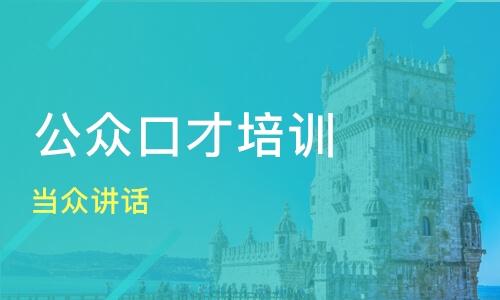 广州出版社卡耐基当众讲话课程
