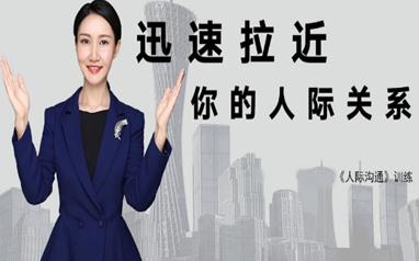 广州出版社卡耐基人际沟通