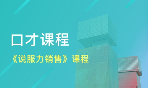 广州出版社卡耐基说服力销售