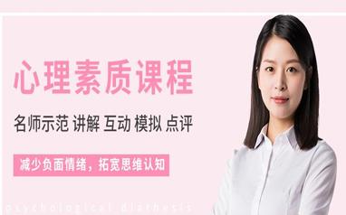 广州出版社卡耐基心理素质课程