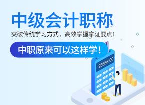 陽新中級會計職稱培訓