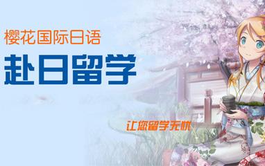 深圳樱花国际赴日留学