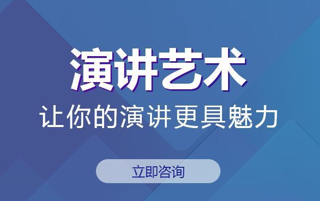 广州出版社演讲艺术