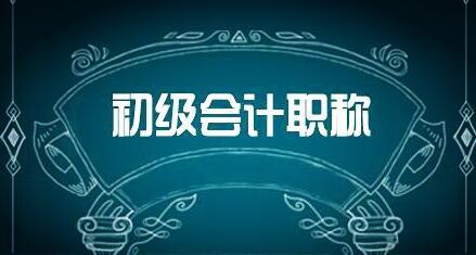 鄭州初級會計培訓班