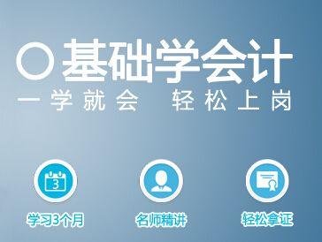 上海恒企專業會計培訓
