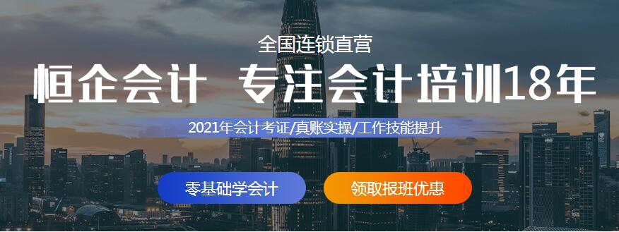 上海靠譜的會計輔導班