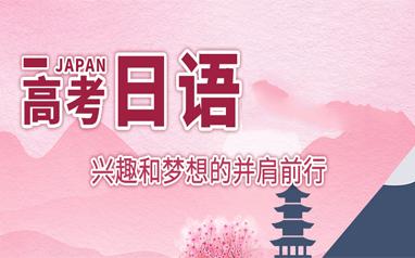 高考日语课程
