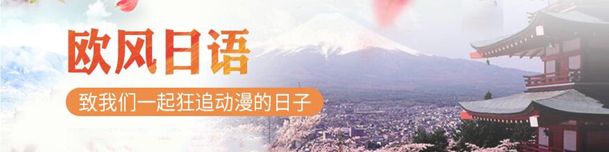 杭州欧风横幅1
