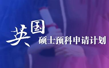 上海英国预科申请计划