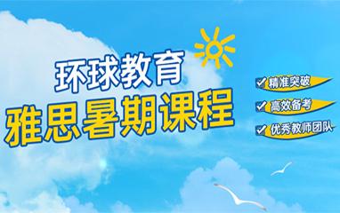 海口龙华区环球雅思暑期课程