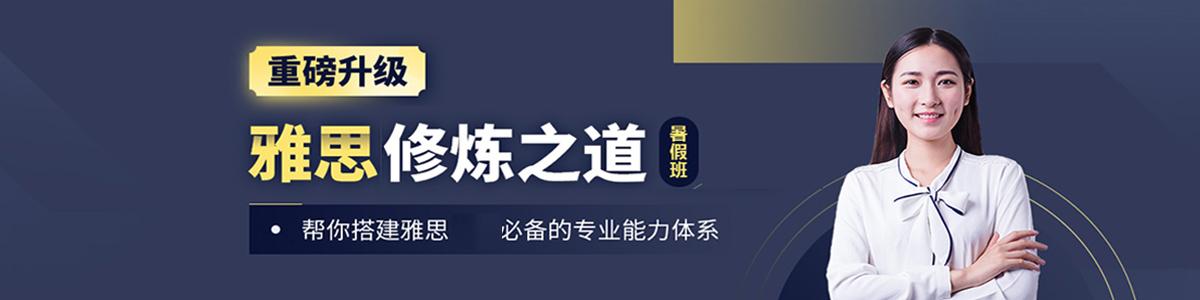 宁波新通雅思暑期班