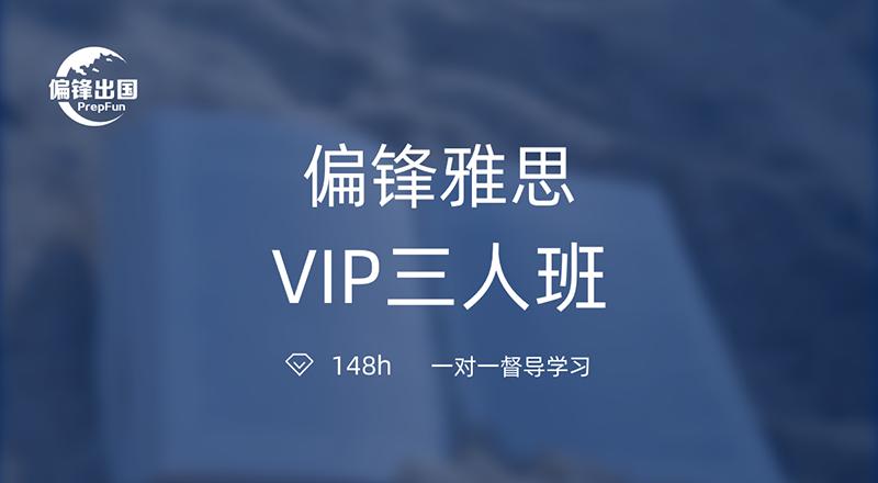 偏锋雅思VIP三人班
