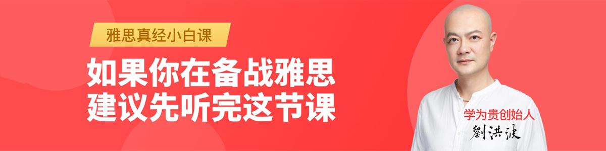 北京学为贵横幅