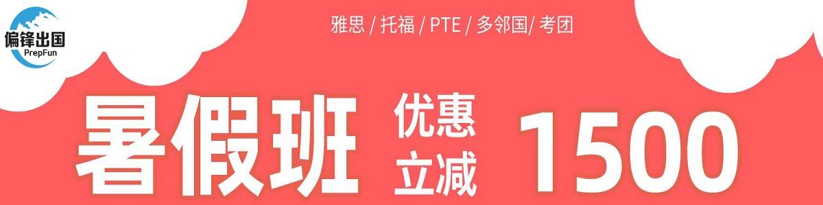 南京偏锋教育出国外语培训暑假班