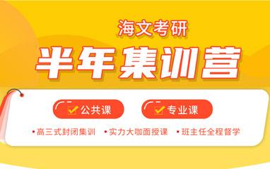 深圳海文22级考研半年集训营