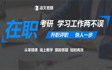 22级深圳海文在职研究生考研