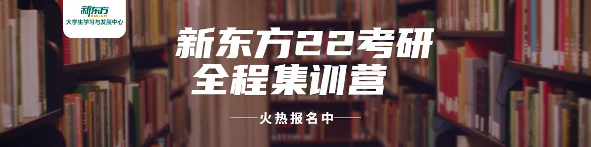 深圳新东方培训考研机构