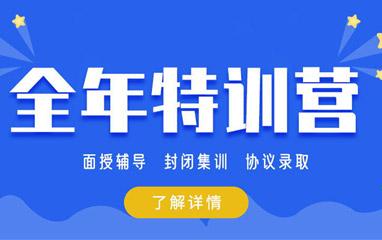 深圳海文考研全年特训营