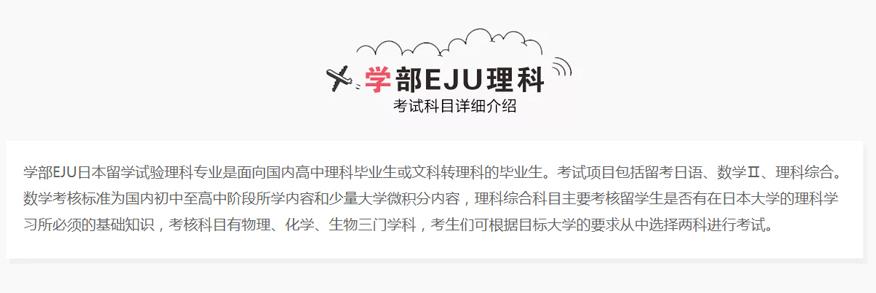 成都大辉云私塾日本留学-学部日本留学项目-eju学科