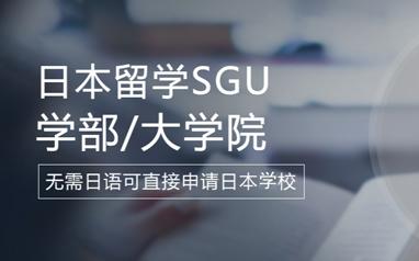日本SGU留学项目