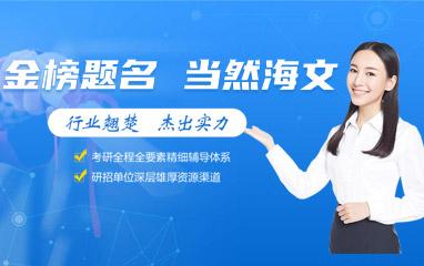 深圳海文考研ATST钻石卡课程