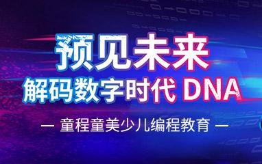 深圳少儿编程培训