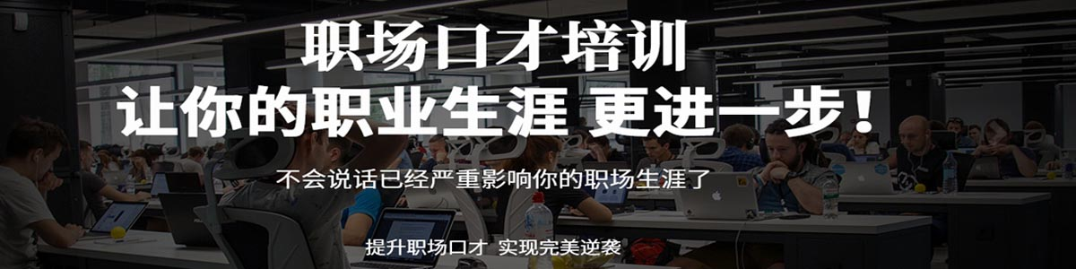 深圳罗湖区新励成职场口才培训