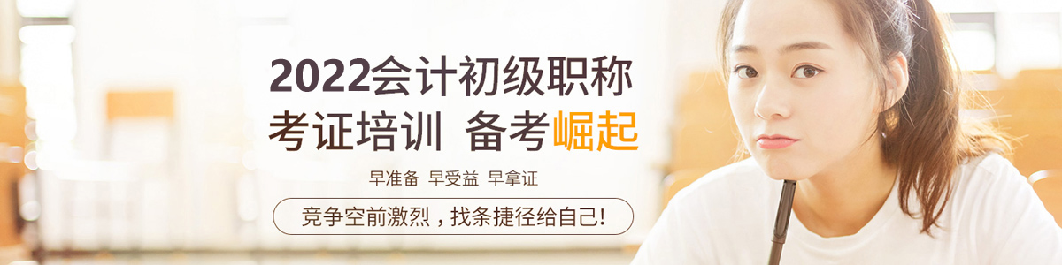 2022无锡新吴区会计初级职称考证培训班