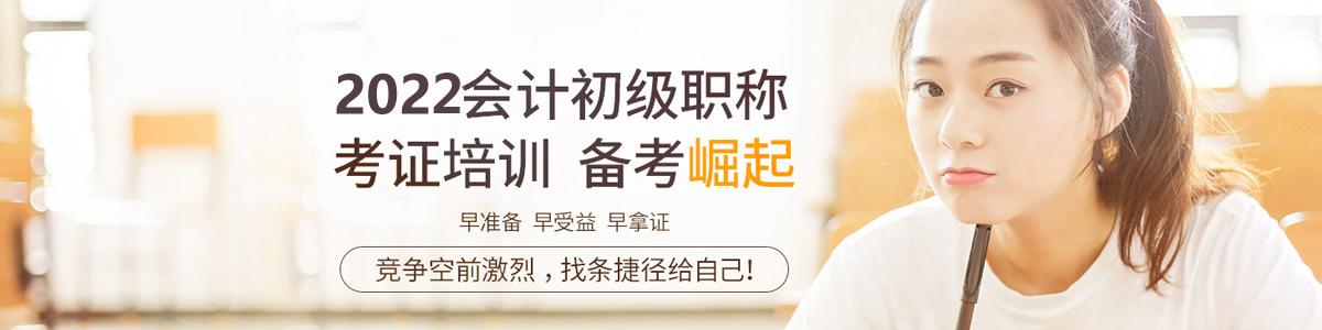 2022无锡惠山区会计初级职称考证培训班