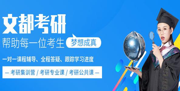 南昌东湖区有没有考研全科暑假集训班