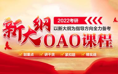 无锡22考研OAO课程