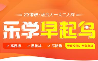 上海23考研乐学早起鸟