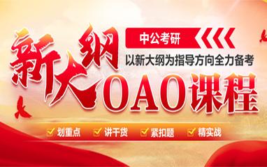 武汉中公考研新大纲OAO全科备考