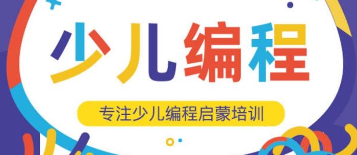 青岛童程童美编程课