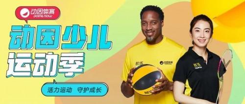 郑州动因少儿篮球培训班