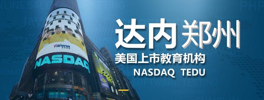 郑州达内IT教育培训机构