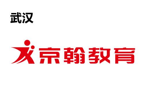 武汉京翰教育辅导培训机构
