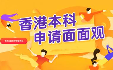 南京香港本科留学申请