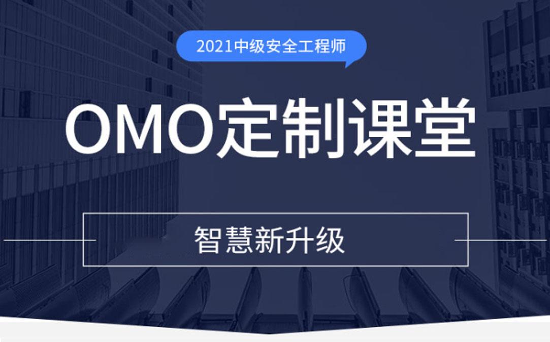 深圳安全工程师培训